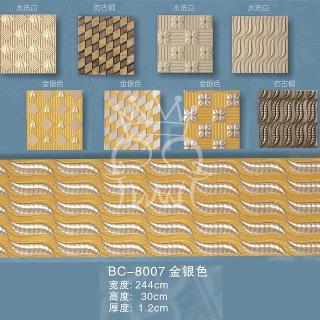BC-8007 金銀色