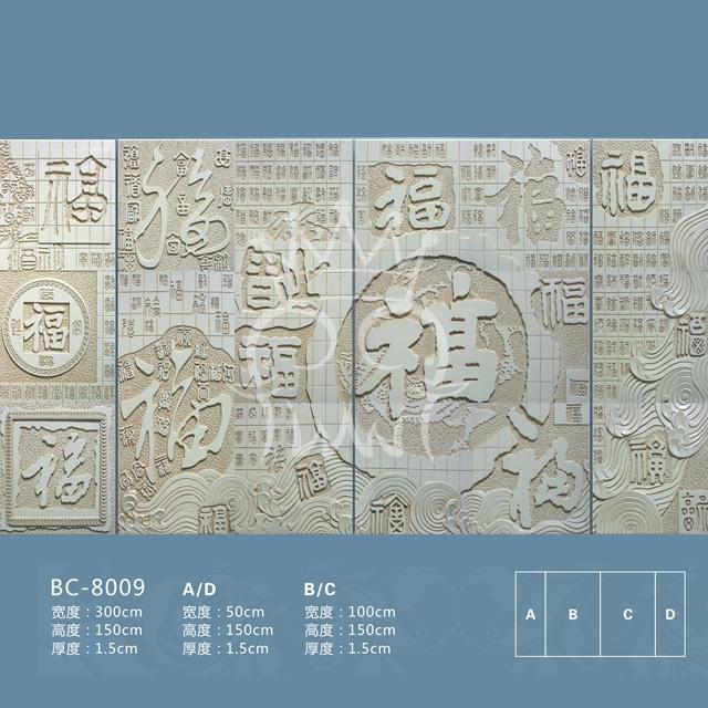 BC-8009