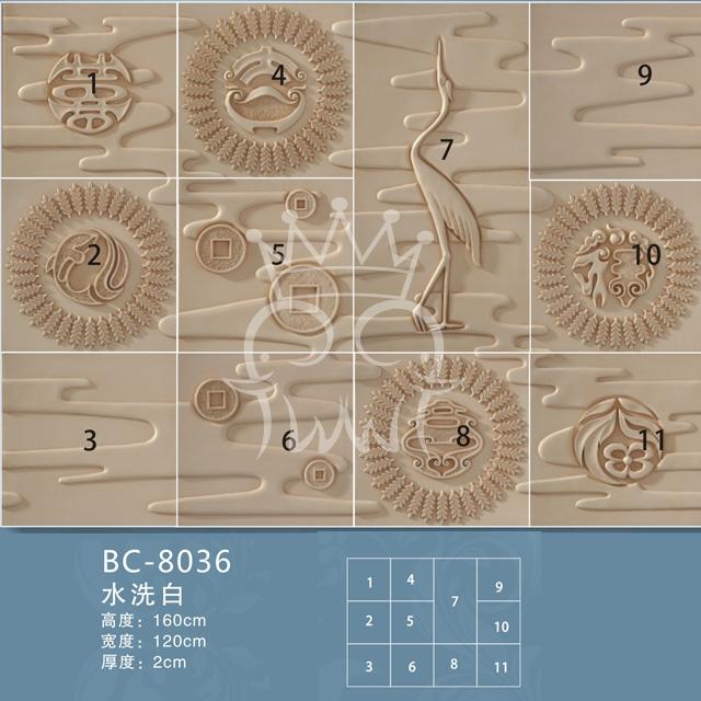 水洗白BC-8036