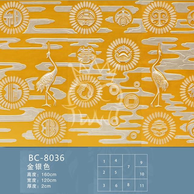 金銀色BC-8036