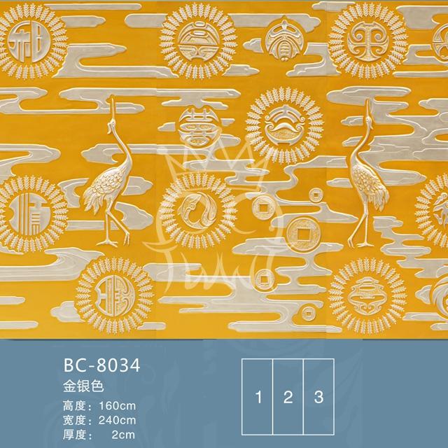 金銀色BC-8034
